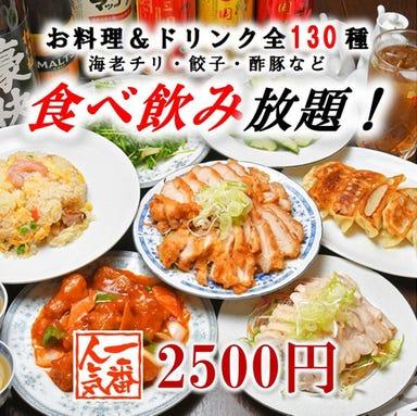 中華居酒屋 食べ放題 嘉楽飯店(カラクハンテン)荻窪本店 コースの画像