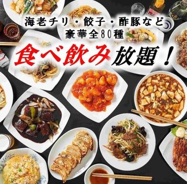 中華居酒屋 食べ放題 嘉楽飯店(カラクハンテン)荻窪本店 こだわりの画像