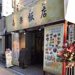 中華居酒屋 食べ飲み放題 嘉楽飯店(カラクハンテン)荻窪店