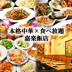 中華居酒屋 食べ放題 嘉楽飯店(カラクハンテン)荻窪本店