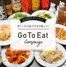 GoToEat対象店★コース充実!