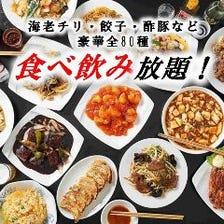 限定割☆本格中華×食べ放題2,500円