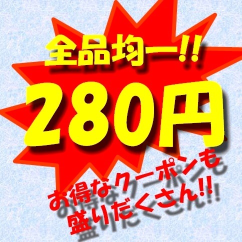 ぜ~んぶ280円です!