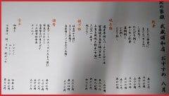 北の家族 武蔵浦和店