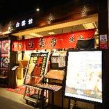 グランフロント南館7階にあり、梅田からのアクセス抜群!!