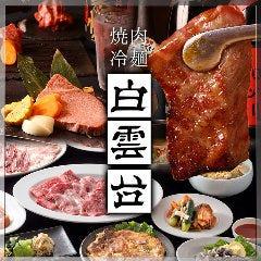 焼肉 白雲台 グランフロント大阪店