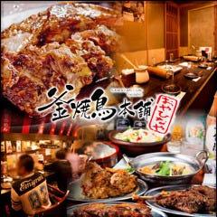 骨付鳥と四国の地酒 おやひなや 新宿西口大ガード店