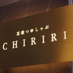 京都つゆしゃぶ CHIRIRI(ちりり)京橋店
