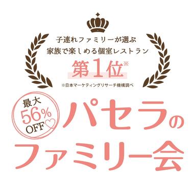カラオケパセラ新宿靖国通り店  コースの画像