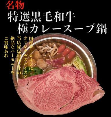 サーロイン鍋×肉盛酒場 肉鍋亭 心斎橋 メニューの画像