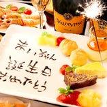 ◆記念日・誕生日に♪ ご予約でメッセージプレートサービス♪