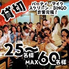 貸切パーティ・宴会!25~60名様!