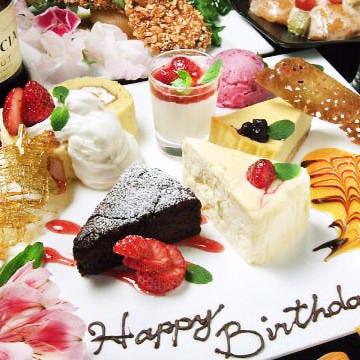 ◆大人気!お誕生日・記念日特典◆