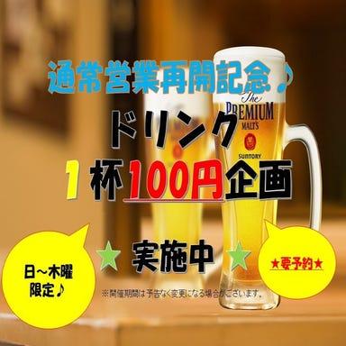 全席個室 居酒屋 あや鶏 大分駅前府内町店 コースの画像