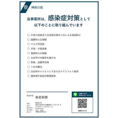 GINZA 春夏秋豚 横浜店 メニューの画像