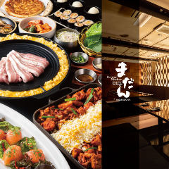 韓国料理 まだん 梅田阪急東通り店