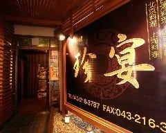 中国料理 珍宴