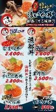 絶品海鮮丼をリーズナブルに提供!