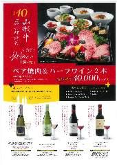 ペア焼肉&ハーフワイン2本