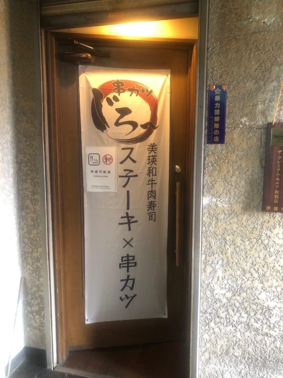 ステーキ×串カツ じろ〜