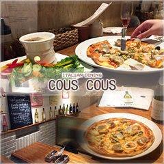イタリア料理 COUS COUS(クスクス)
