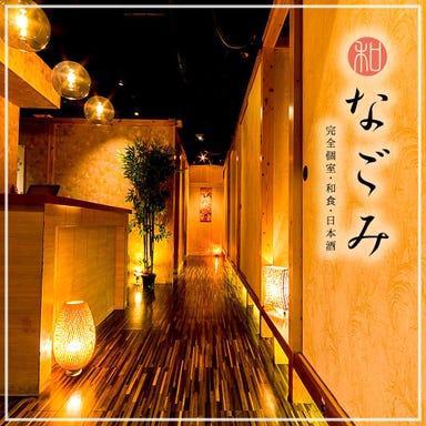 完全個室居酒屋なごみ新宿西口店  こだわりの画像