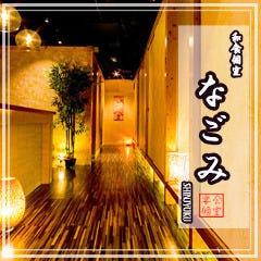 完全個室居酒屋なごみ新宿西口店