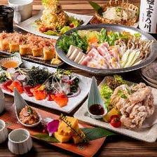【新鮮魚介と柚子塩鍋】季節の食材をリーズナブルに!3H飲放全7品『雛菊-HINAGIKU-コース』4500円⇒3500円
