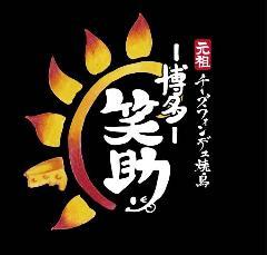 元祖チーズフォンデュ焼鳥 博多笑助 春日本店