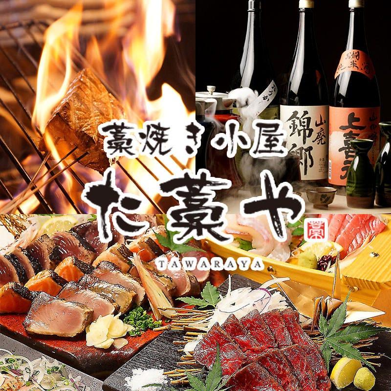 藁焼き 海鮮居酒屋 た藁や〜たわらや〜 滋賀近江八幡店