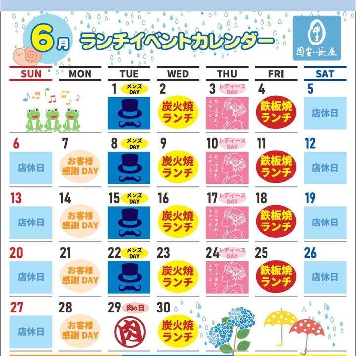 円坐長屋人気の月替わり&日替わりランチをお楽しみください!