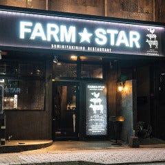 黒毛和牛焼肉×完全個室 FARM★STAR(ファームスター)
