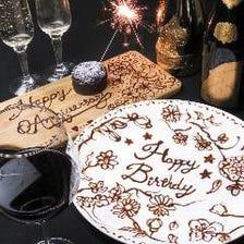◆お祝い事プレートサービス