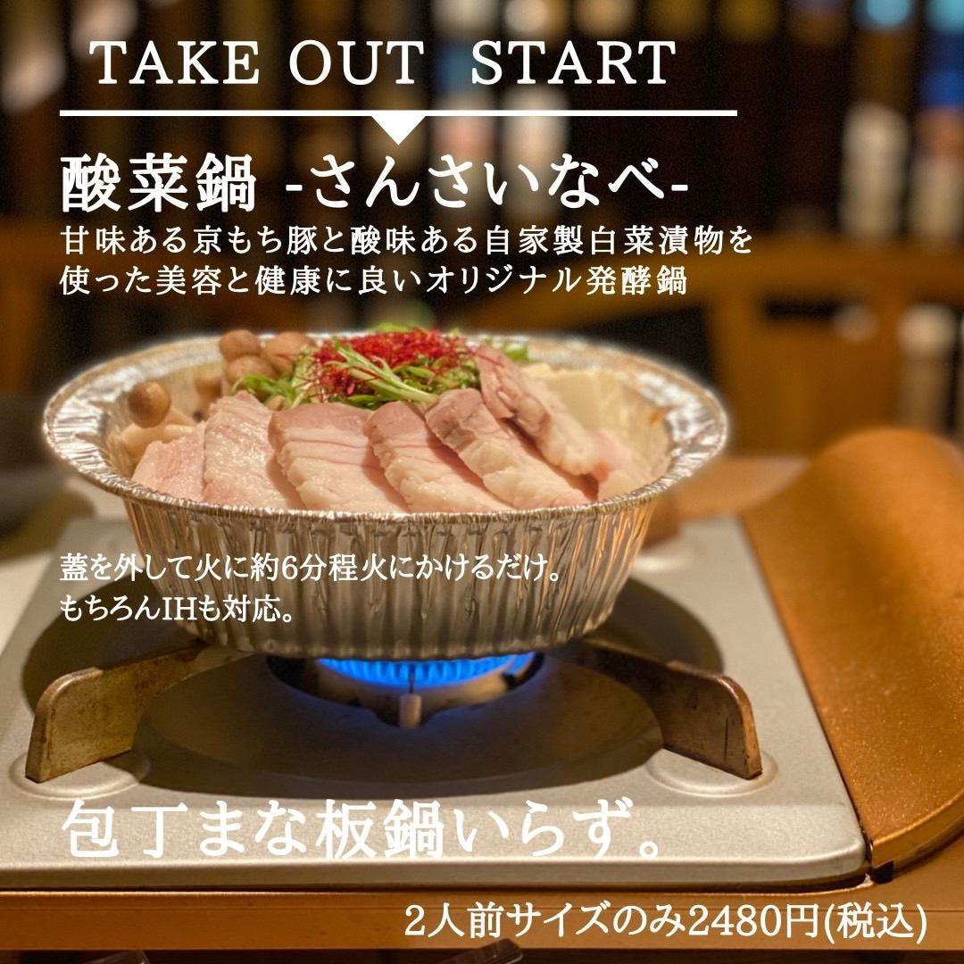 酸菜鍋-さんさいなべ-