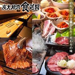 焼肉 食道園‐SHOKUDOUEN‐ 柏店
