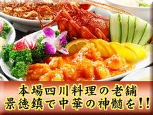 本場の四川料理