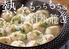 愛知初?!肉汁水炊き小籠包!