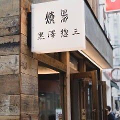 黒澤惣三商店 炭火 学芸大学