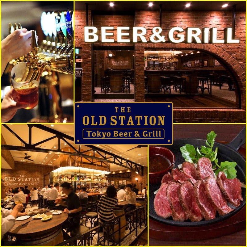 オールドステーション 新宿店(THE OLD STATION)