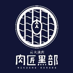 炭火焼肉 肉匠 黒部 新札幌
