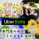 デリバリーも開始。詳しくは「UberEats とらふぐ亭」で検索!