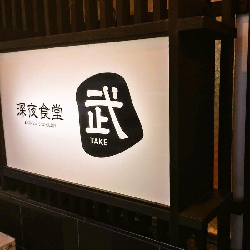◆翌6:00まで営業◎深夜食堂
