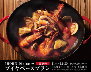 5HORN Dining  コースの画像