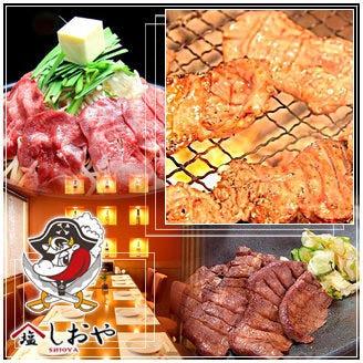 The charcoal fire beef tongue firing shioya Shizuoka head office