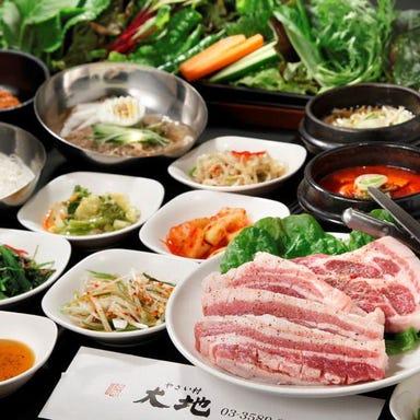 28種の野菜とサムギョプサル食べ放題 やさい村大地 赤坂田町通り コースの画像