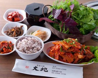 28種の野菜とサムギョプサル食べ放題 やさい村大地 赤坂田町通り メニューの画像