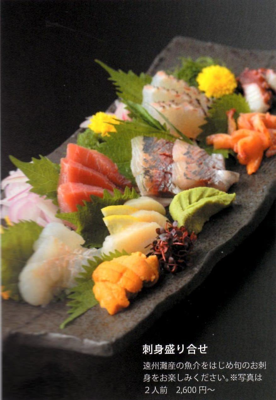地元遠州灘でとれた魚介、旬の鮮魚をお楽しみ下さい。