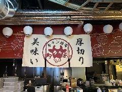 牛タン酒場 タタタ舌!