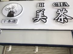タピオカ専門店 美茶(BICHA) 十条店