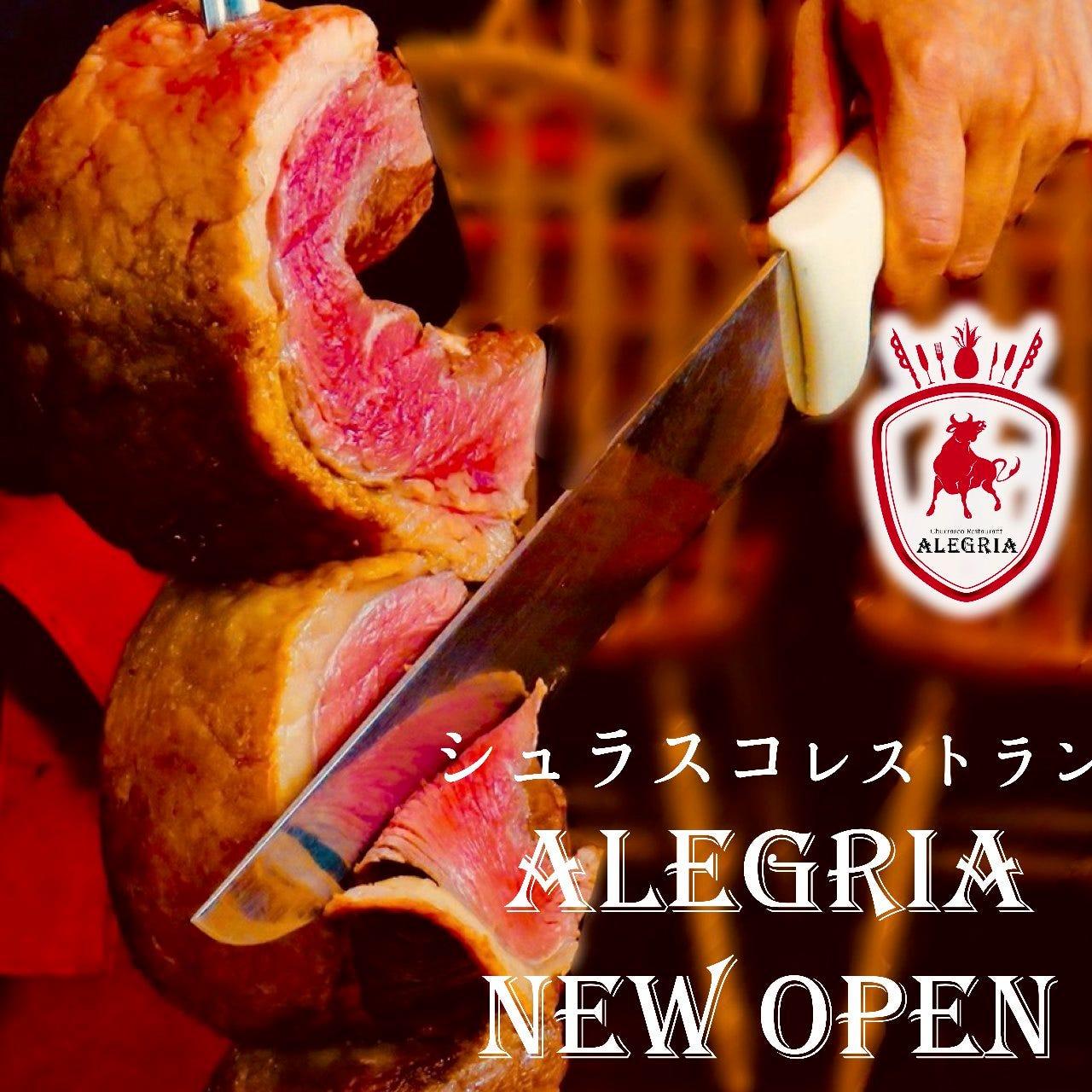シュラスコ&ビアレストラン ALEGRIA tachikawa アレグリア立川